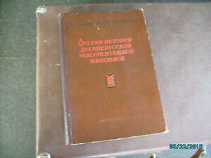 RARE  RUSSIA 1941 MANUAL OF RUSSIAN ICONS AND OTHER CLERICAL ART