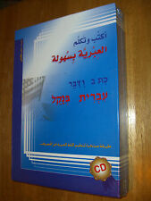 Write & Speak Hebrew Language Easy From Arabic With CD