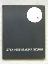 1966 Soviet program study moon. Moon 9 Luna 9 Space rocket. Moon opens to people