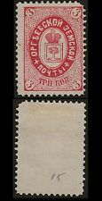 Russia, Zemstvo, Orgheef, 1887, Sol 17, Ch 18, S 17, mint. c2674