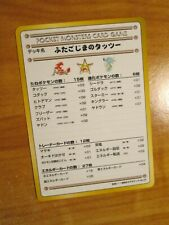NM JAPANESE Pokemon HORSEA OF THE SEAFOAM ISLAND Card VENDING SERIES-3 Deck List