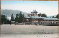 Kyoto, Japan 1910 Hand-Colored Postcard: ''Daikyokuden''