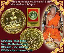 LP Rauy Wat Tako Stamp Coin Metta Baramee + Cer. Card DD OldThai Amulet Buddha -
