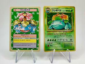Pokemon Card - Venusaur - Base set Japanese Excellent-
