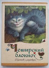 New Notebook Carroll Alice in Wonderland Bazanova Cheshire Cat Book Children Kid