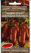"Tomato ""Chocolate fingers F1"" Russian High Quality seeds"