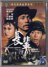 Shaw Brothers: My young auntie (1981) CELESTIAL TAIWAN DVD ENGLISH SUB