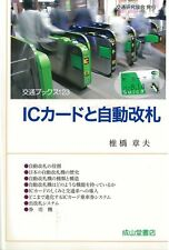IC Card and the Automatic Ticket Gate Photo Collection & Data Book