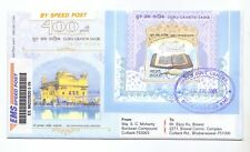 INDIA 2005 GURU GRANTH SAHIB SS MS MAILED FDC WITHDRAWN ISSUE + BLANK FOLDER