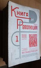 Russian avant-garde. V. Stepanova. Book and Revolution. NN 1 - 24. 1929 ...