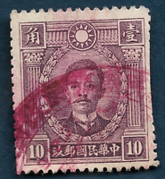 CHINA MARTYR STAMP WITH CURIOUS RED/PURPLE POSTMARK DOUBLE RINGED CANCEL