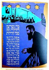 HAND SIGNED Jewish ART HAGGADAH Imagery ISRAEL Independence HERZL Holocaust