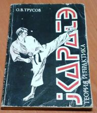 Karate Theory and Practice Russian book manual strikes combat techniques 1994