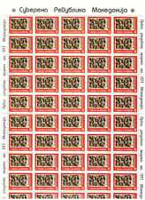 s10958) MACEDONIA MNH** 1992, First Ann. of independence 1v Full sheet folded