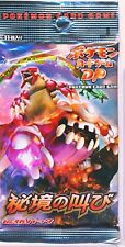 Pokemon DP - Mysterious Cry 1 Pack Sealed Japanese card
