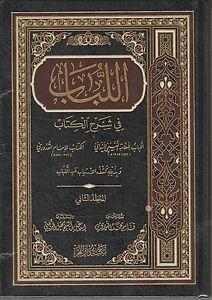 اللباب في شرح الكتاب | allibab fi sharah alkitab
