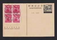 ASIA, JAPANESE Occupation of the Dutch East India Indonesia,Franked Postcard