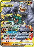 Pokemon Card Game SM10 042/095 Marshadow & Machamp GX JAPANESE MINT