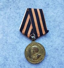 ORIGINAL USSR SOVIET MEDAL FOR VICTORY OVER GERMANY ЗА ПОБЕДУ НАД ГЕРМАНИЕЙ