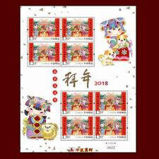CHINA 2018 -2 China New Year of Dog Greeting Stamp mini-pane 拜年四