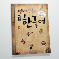 Learning Korean study Korean Traditional Fairy Tales Workbook All Ages Paperbac
