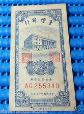 1954 Taiwan Bank of Taiwan One Cent Banknote Currency