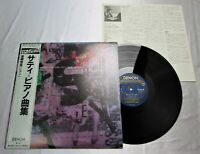 Yuji Takahashi Pieces Pour Piano [OF-7099-ND] JAPAN VINYL LP Record OBI