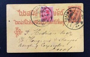 Cover : Siam's Solot Postal Card, King Rama V - Third Series - Rare!