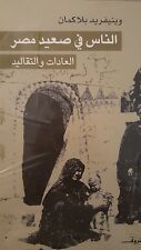 الناس في صعيد مصر العادات والتقاليد......