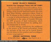 ISRAEL JEWISH NATIONAL FUND KKL COMPLETE UNEXPLODED BOOKLET ROCHLIN #AH115