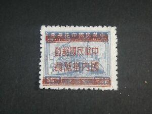 CHINA 1949 Sc#F3 Registration Stamp MNH VF, SCV$35