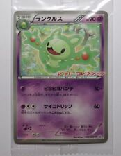 Reuniclus Sealed Japanese Promo - 056/BW-P - Rare Pokemon Card