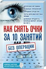 In Russian book - How to remove your glasses for 10 lessons without surgery