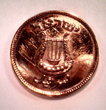NLM KM#10 5 Pruta Israeli Israel Coin from the Prutah Series Holy Land