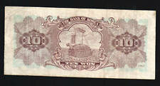 KOREA SOUTH 10 WON P33 A 1962 TORTOISE WARSHIP KOREAN CURRENCY MONEY BANK NOTE