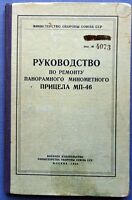 1953 Russian Vintage Book Manual for repair of panoramic mortar sight MP-16