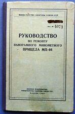 1953 Russian Vintage Book Manual for repair of panoramic mortar sight MP-16