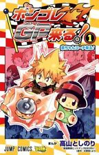 Reborn! Series manga Vongola GP (Grand Prix) Kuru! 1 Japan Book
