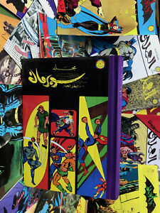 Superman Arabic comics album # 7