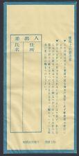 RYUKYU-JAPAN, 1966. Cash Registration Envelope UF15A, Mint