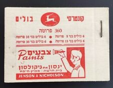 Israel Stamps Booklet bale B.6