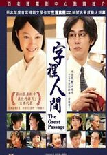 THE GREAT PASSAGE 2013 JAPANESE MOVIE WITH ENG SUB (REGION 3)