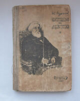 Fathers and Sons Ivan Turgenev Novel Vintage Rare book Hardcover USSR 1947