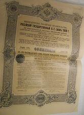 1909 EMPIRE RUSSE OBLIGATION 4.5% @ SUP DECO @ RUSSIE