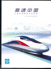 China 2017-29 2018 PACK 套摺 高鐵 復興號 High Speed Rail Train Double Uncut S/S Stamp