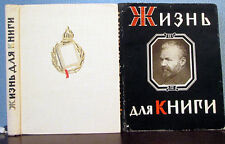 1962 Ivan Sytin MY LIFE FOR THE BOOK ЖИЗНЬ ДЛЯ КНИГИ in Russian, illustrated