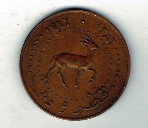 1966 Qatar and Dubai 10 Dirhams coin