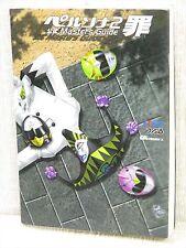 PERSONA 2 Sin Tsumi Guide PS Book AP81*