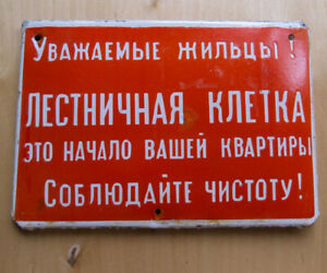 "DEAR RESIDENTS CCCP Municipal House Plate 12""=30cm Metal Enamel PLAQUE Russian"