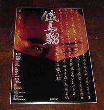 """Yuen Wo-Ping """"Iron Monkey"""" Donnie Yen 1993 Hong Kong Original POSTER B"""